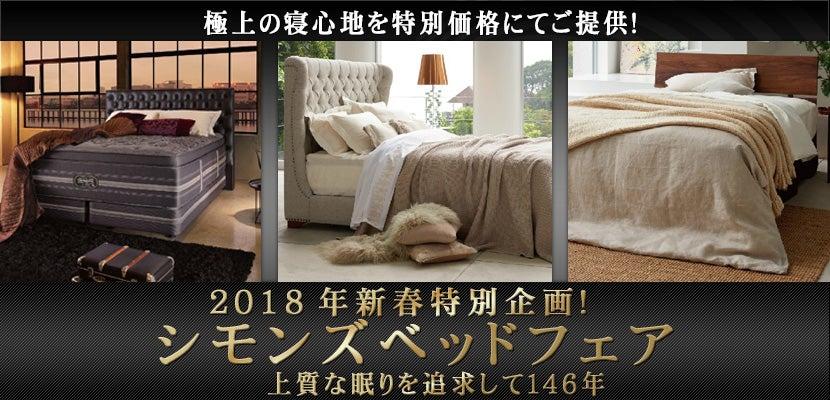 2018年新春特別企画! シモンズベッドフェア
