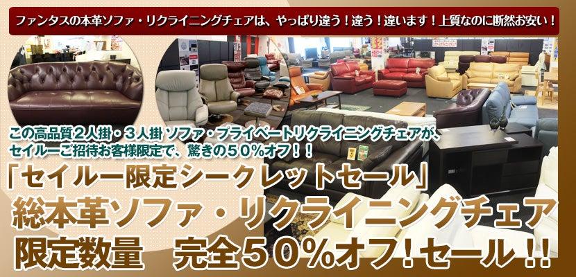 「セイルー限定シークレットセール」 総本革ソファ・リクライニングチェア 限定数量 完全50%オフ!セール!!