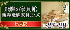 飛騨の家具館大阪 新春飛騨家具まつり