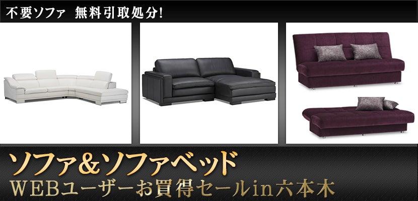 ソファ&ソファベッド  WEBユーザーお買得セールin六本木
