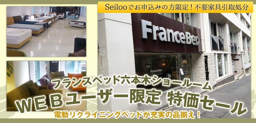 フランスベッド六本木ショールーム WEBユーザー限定 特価セール
