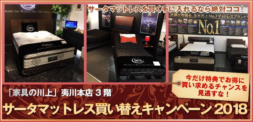 サータマットレス買い替えキャンペーン2018!