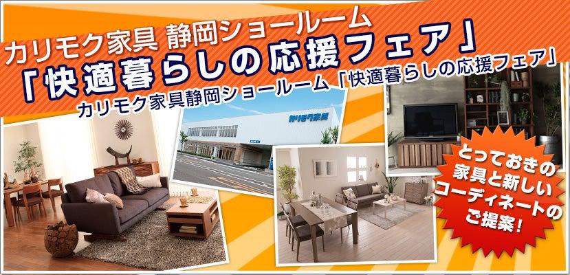 静岡カリモクショールーム「快適暮らしの応援フェア」