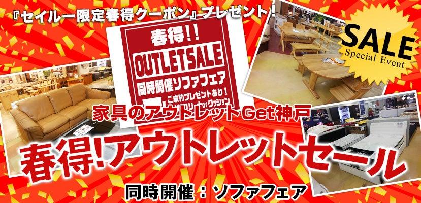 家具のアウトレットGet神戸 春得!アウトレットセール