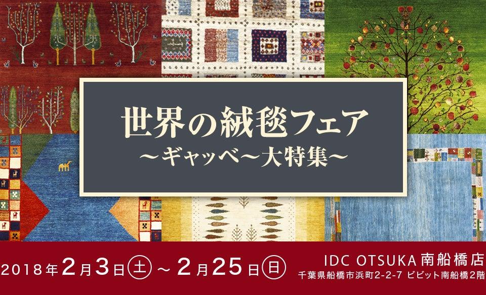 IDC OTSUKA 南船橋店 世界の絨毯フェア ~ギャッベ大特集~