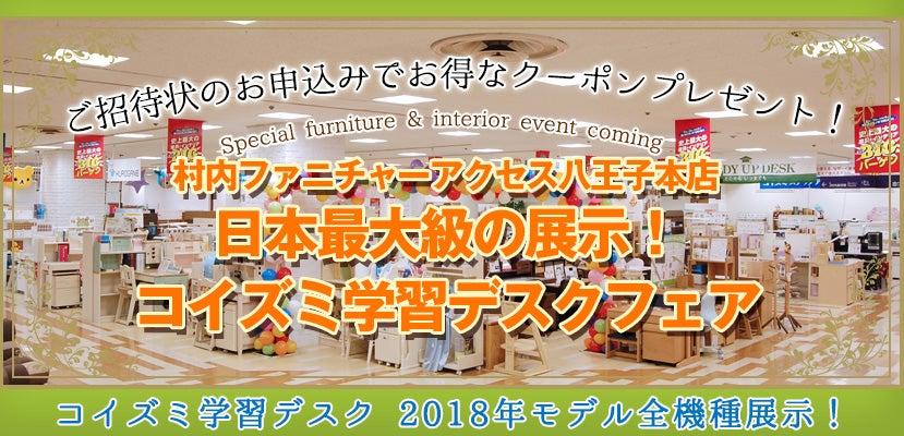 日本最大級の展示!コイズミ学習デスクフェア