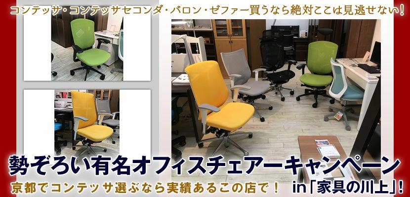 勢ぞろい有名オフィスチェアーキャンペーンin「家具の川上」!