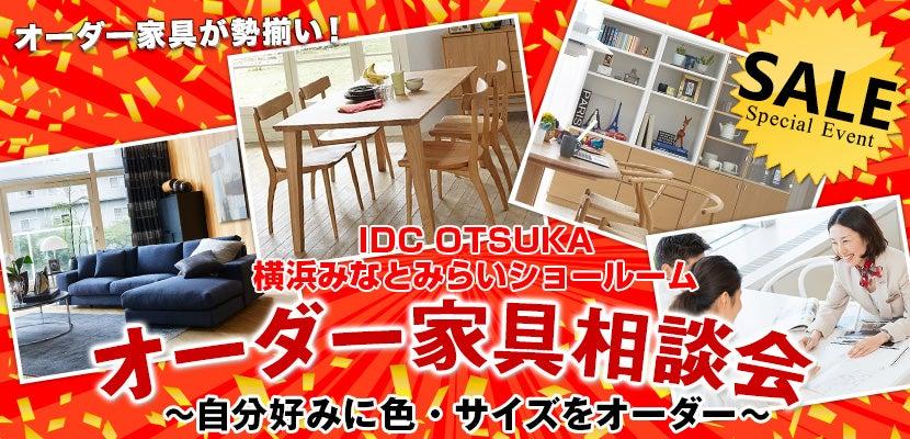 IDC OTSUKA  横浜みなとみらいショールーム オーダー家具相談会