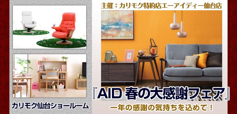 カリモク仙台ショールーム『AID春の大感謝フェア』