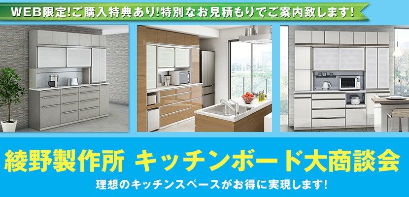 綾野製作所 キッチンボード大商談会