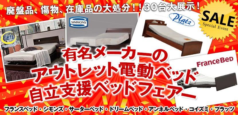 有名メーカーのアウトレット電動ベッド・自立支援ベッドフェアー