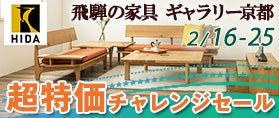 飛騨の家具ギャラリ-京都 他店に負けない超特価、チャレンジセール!
