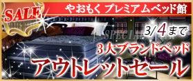 3大ブランドベッド シーリー・シモンズ・サータ 新生活応援!アウトレット大セール!