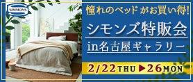 松坂屋×シモンズ×フィヨルド 特別ご招待会