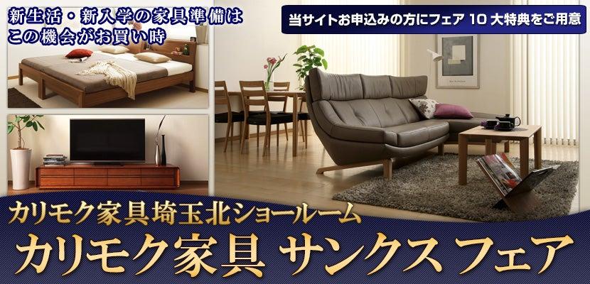 カリモク家具埼玉北ショールーム カリモク家具サンクスフェア