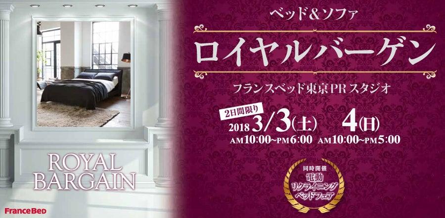 ベッド&ソファ フランスベッドフェア 同時開催電動リクライニングベッドフェアinPRスタジオ東京