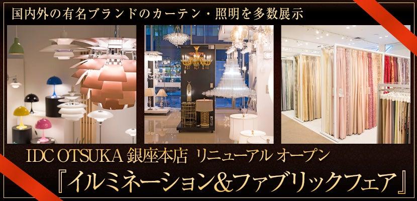 IDC OTSUKA 銀座本店リニューアル  『イルミネーション&ファブリックフェア』