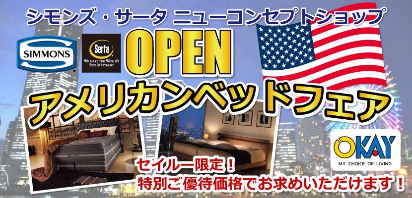シモンズ・サータ ニューコンセプトショップ オープン!『アメリカンベッドフェア』