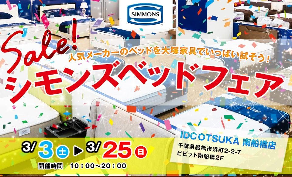 IDC OTSUKA  南船橋店 × Simmons   シモンズベッドフェア