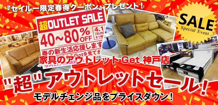 """家具のアウトレットGet神戸 """"超""""アウトレットセール!"""
