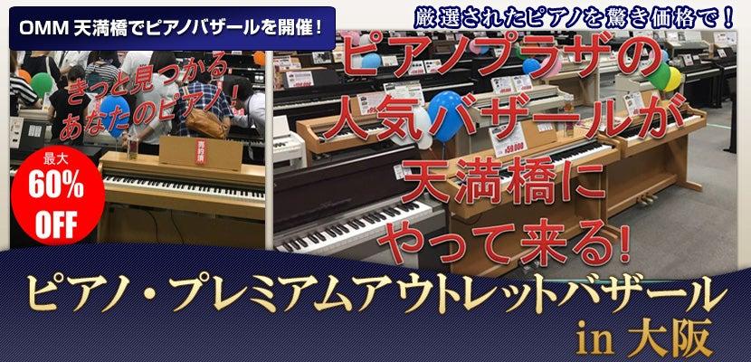 ピアノ・プレミアムアウトレットバザールin大阪天満橋OMM
