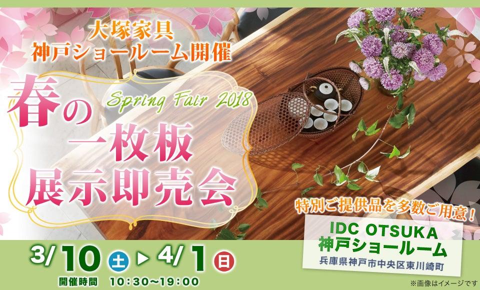 IDC OTSUKA 神戸ショールーム 「春の一枚板 展示即売会」