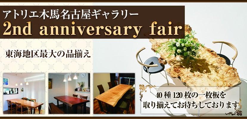 アトリエ木馬名古屋ギャラリー 2nd anniversary fair