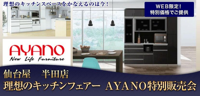 理想のキッチンフェアー AYANO特別販売会