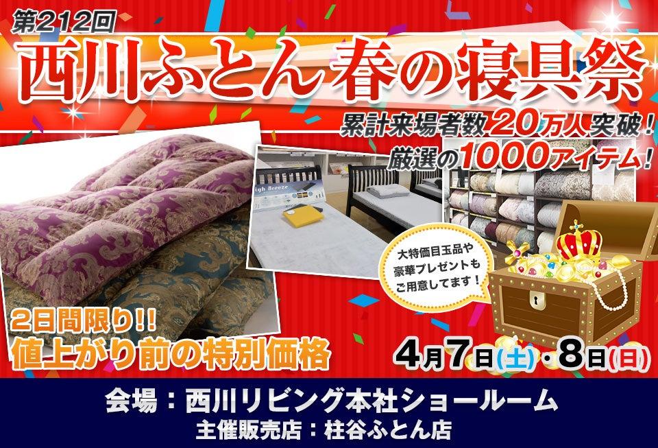 西川リビング 春の寝具祭IN大阪