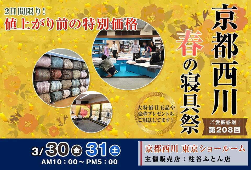 京都西川 春の寝具祭