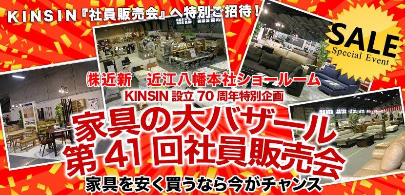 KINSIN設立70周年特別企画 家具の大バザール 第41回社員販売会