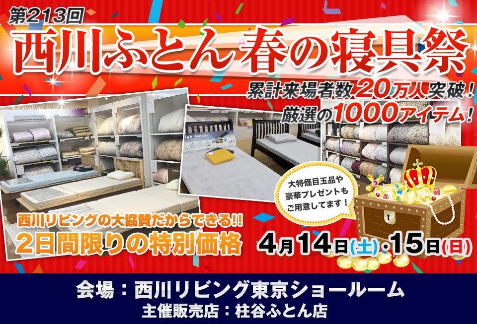 西川リビング春の寝具祭 IN東京