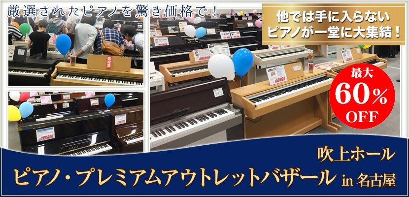 ピアノ・プレミアムアウトレットバザールin名古屋