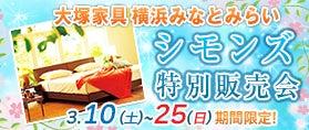 IDC OTSUKA × SIMMONS シモンズベッドフェア