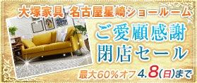 IDC OTSUKA 名古屋星崎ショールーム 『閉店セール』