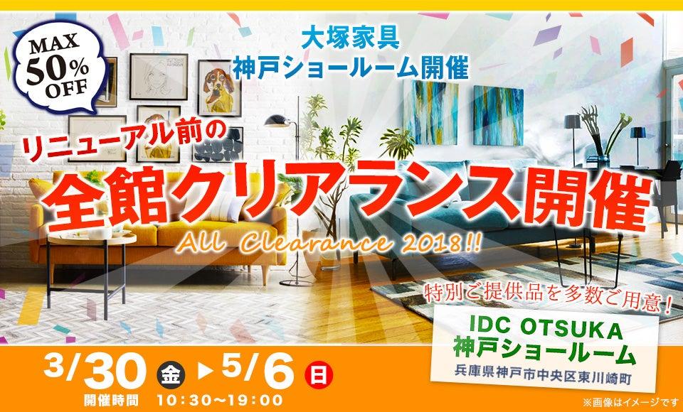 IDC OTSUKA 神戸ショールーム 「リニューアル前の全館クリアランス」