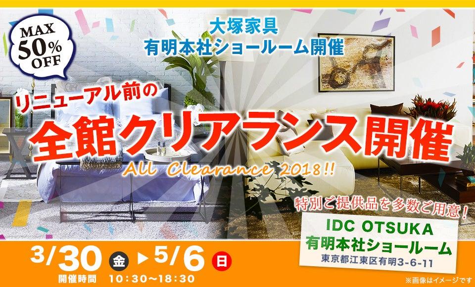 IDC OTSUKA 有明本社ショールーム 「リニューアル前の全館クリアランス」