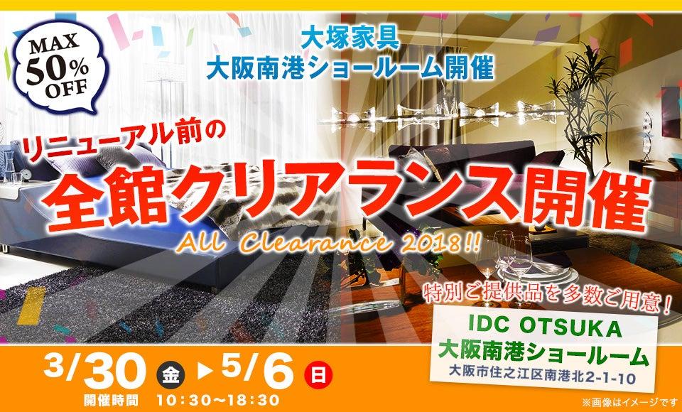 IDC OTSUKA  大阪南港ショールーム   『リニューアル前の全館クリアランス』