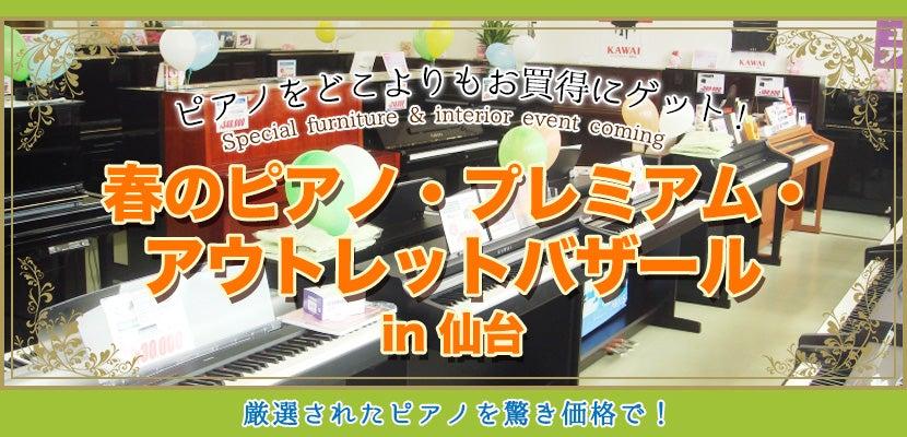 春のピアノ・プレミアム・アウトレットバザールin仙台