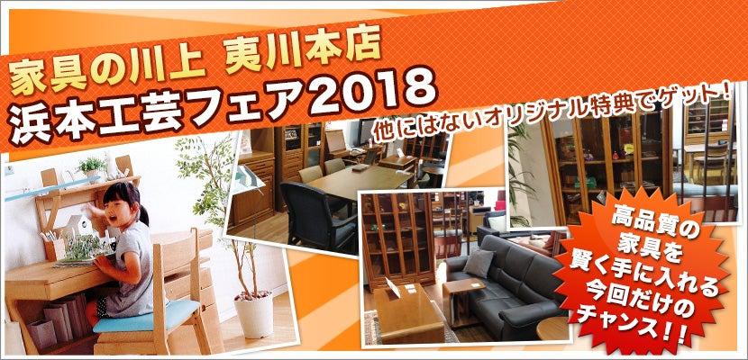 浜本工芸フェア2018 家具の川上 夷川本店