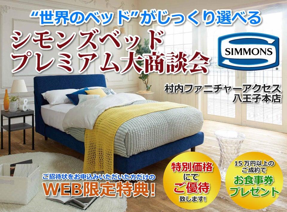 村内ファニチャーアクセス 八王子本店 「シモンズベッド」プレミアム大商談会