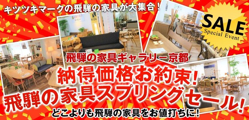 飛騨の家具ギャラリ-京都 納得価格お約束!飛騨の家具スプリングセール!