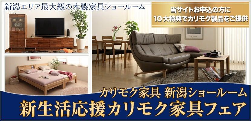 カリモク家具 新潟ショールーム 新生活応援カリモク家具フェア