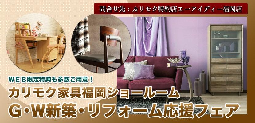 カリモク家具福岡ショールーム G・W 新築・リフォーム応援フェア
