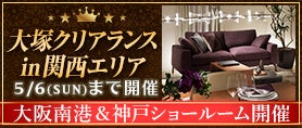 IDC OTSUKA 関西エリア 『リニューアル前の全館クリアランス』