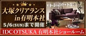 IDC OTSUKA 有明本社ショールーム 『リニューアル前の全館クリアランス』