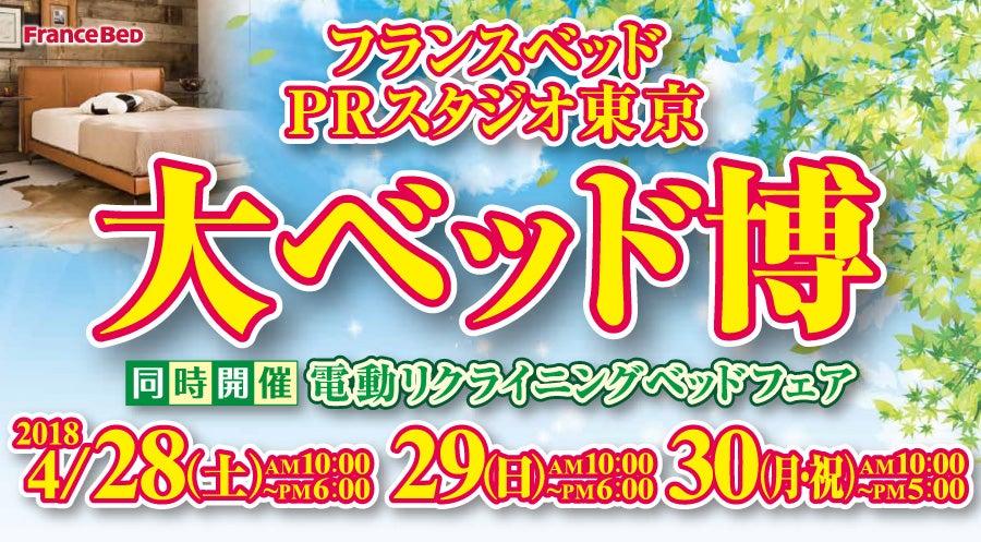フランスベッド 大ベッド博&電動リクライニングベッドフェアinPRスタジオ東京