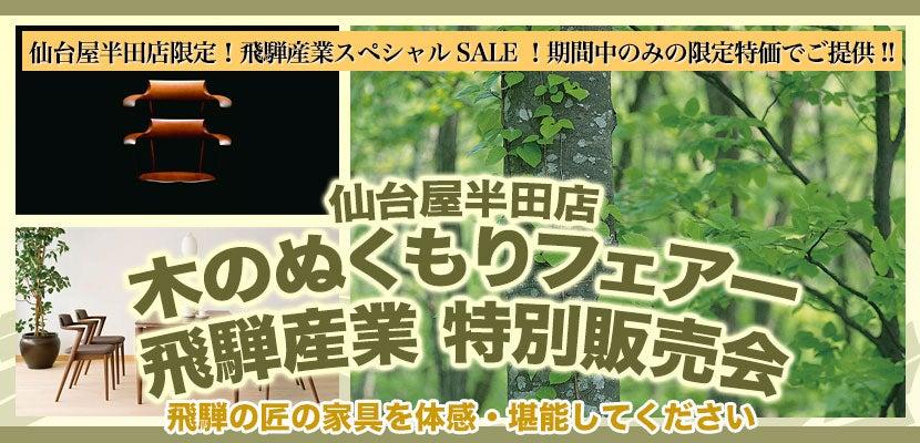 仙台屋半田店 木のぬくもりフェアー 飛騨産業 特別販売会