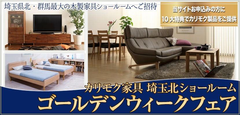 カリモク家具埼玉北ショールーム ゴールデンウィークフェア