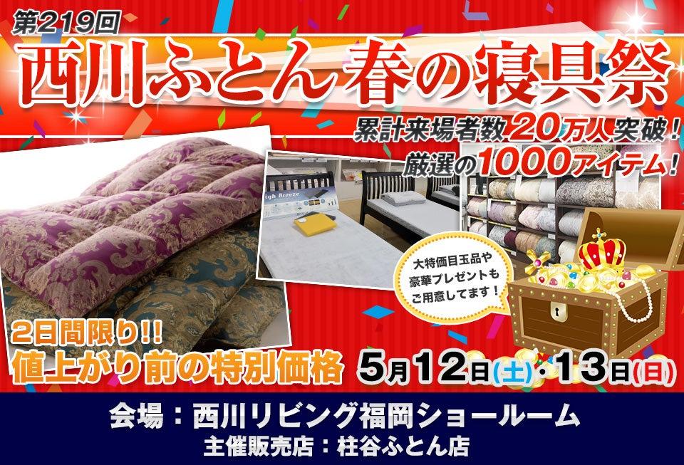 西川リビング 春の寝具祭 IN福岡